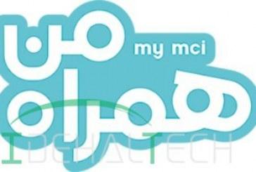 سامانه خدمات الکترونیکی همراه من