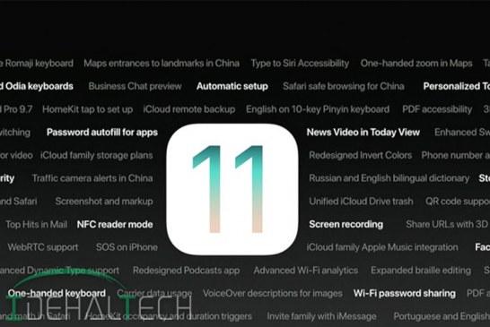 درباره قابلیت های جدید iOS 11 بدانید
