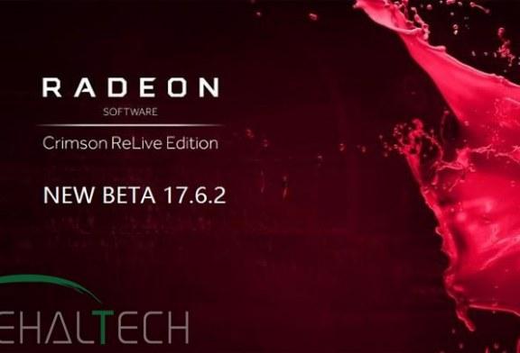 انتشار درایور ۱۷٫۶٫۲ کارت های گرافیک AMD