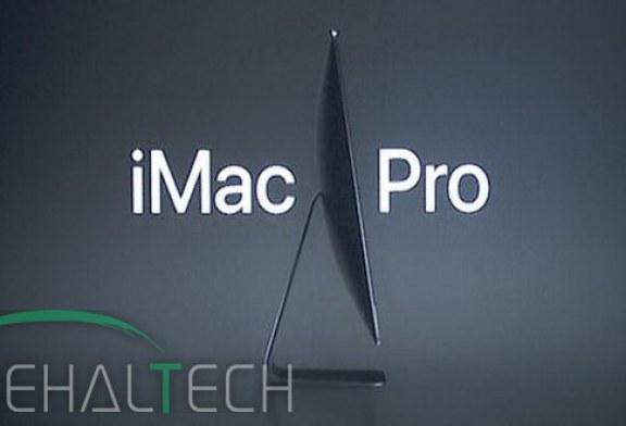 آنچه که بایددرباره iMac Pro ، قدرتمند ترین مک اپل در کنفرانس WWDC 2017،بدانید