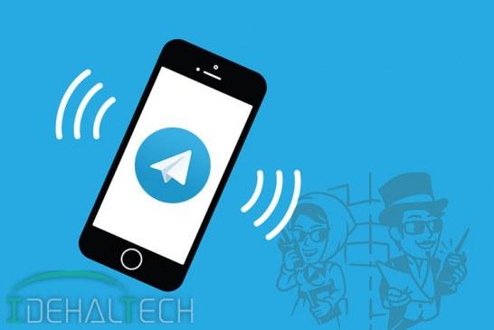 مسائل امنیتی،دلیل مسدود شدن تماس صوتی تلگرام می باشد