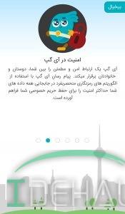 معرفی پیام رسان ایرانی آی گپ