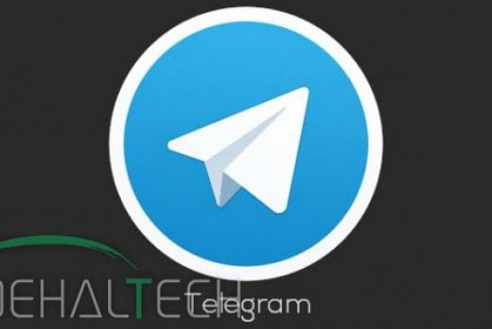 دو اکانت تلگرام در یک گوشی
