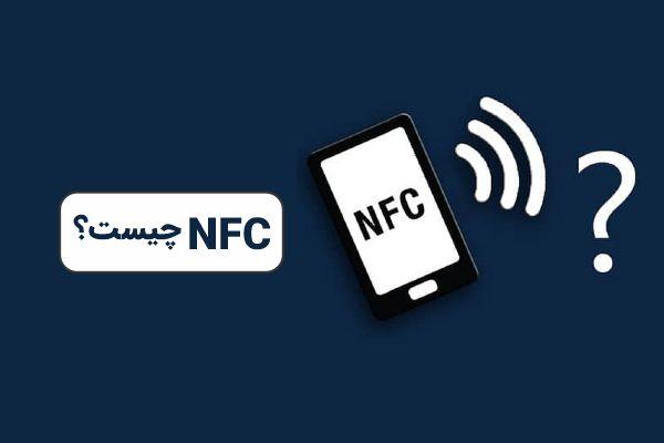 NFC چیست ؟