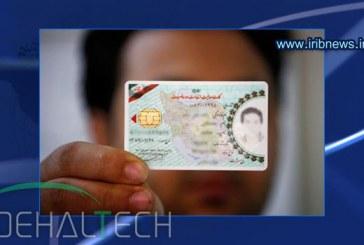 تعویض کارت ملی