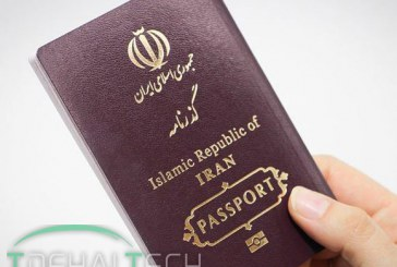 مراحل گرفتن پاسپورت