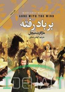 بهترین رمان های خارجی