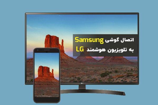اتصال گوشی سامسونگ به تلویزیون ال جی