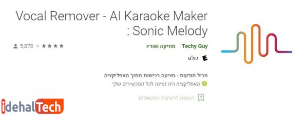 Vocal Extractor - Karaoke maker iphone