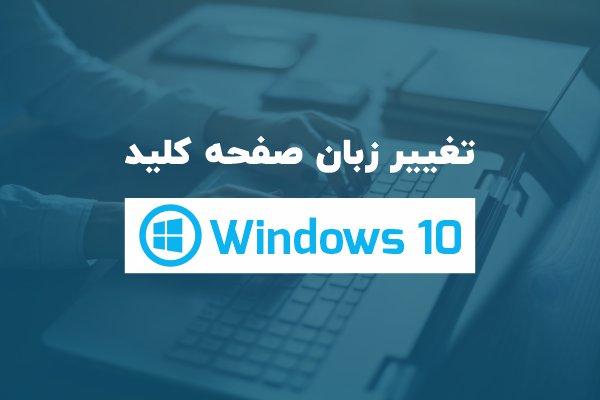 تغییر زبان کیبورد ویندوز 10