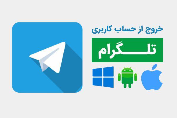 آموزش لاگ اوت تلگرام