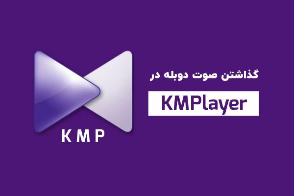 قرار دادن صوت دوبله در KMPLAYER