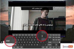 کلید میانبر قراردادن زیرنویس در بالای صفحه kmplayer