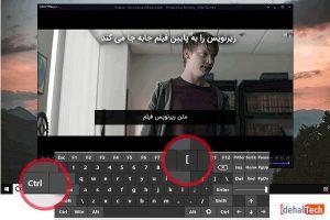 کلید میانبر قراردادن زیرنویس در پایین صفحه kmplayer