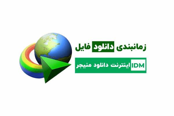 زمانبندی دانلود فایل در IDM