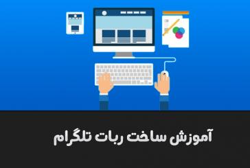 آموزش ساخت ربات در تلگرام
