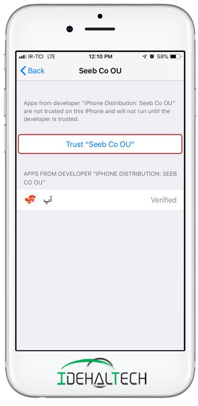 فعال سازی آپ در iOS