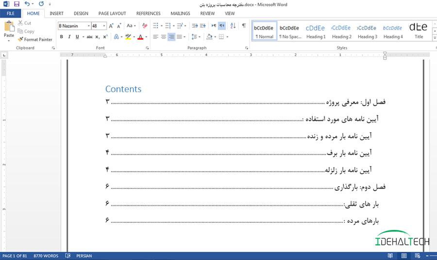 ایجاد فهرست مطالب به صورت اتوماتیک