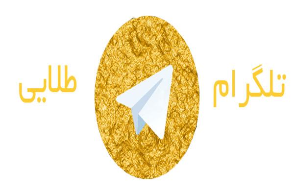 آموزش دیلیت اکانت تلگرام طلایی