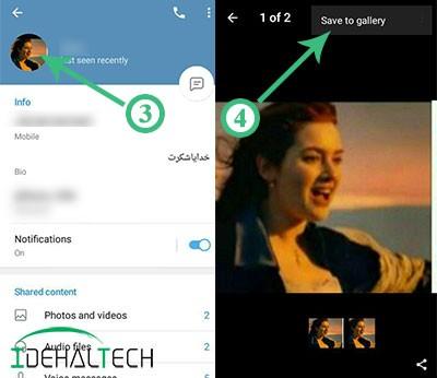 ذخیره عکس پروفایل تلگرام