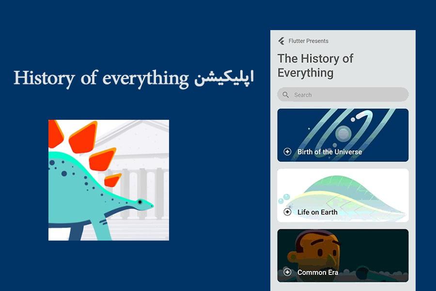 اپلیکیشن History of everything