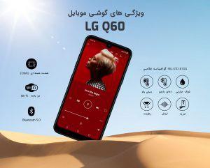 گوشی های موبایل LG Q60