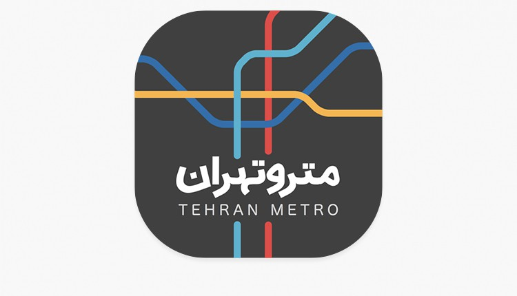 برنامه Tehran Metro
