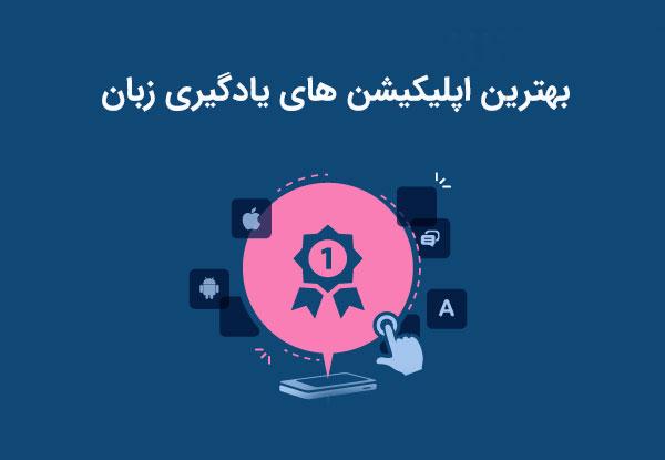 10 اپلیکیشن برتر یادگیری زبان در گوشی موبایل