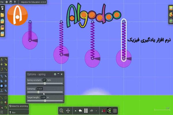نرم-افزار-یادگیری-فیزیک-آلگودو-Algodoo