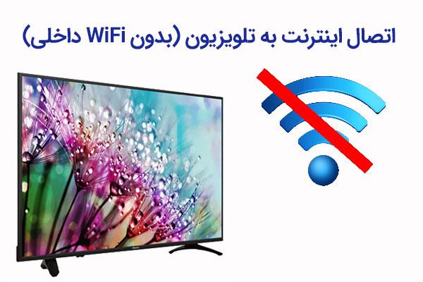 5-روش-برتر-برای-فعال-کردن-اتصال-اینترنت-به-تلویزیون-(بدون-WiFi-داخلی)