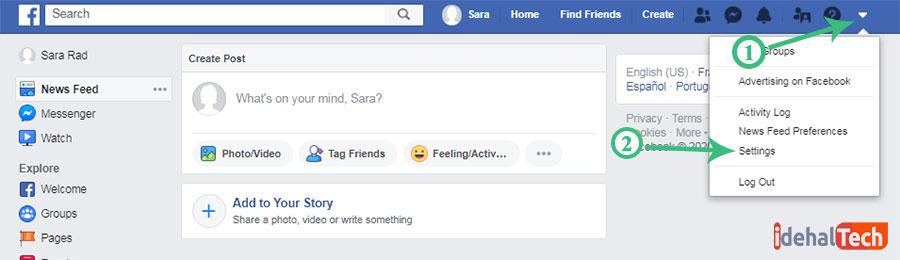 بخش تنظیمات فیسبوک