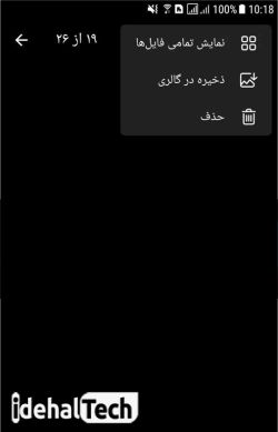 ذخیره فیلم از تلگرام در اندروید