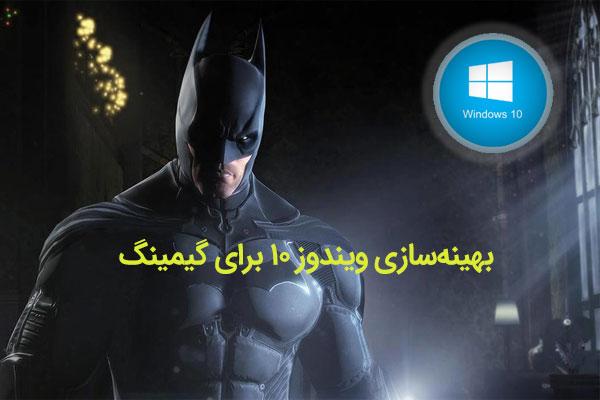 بهینه-سازی-ویندوز-10-برای-گیمینگ