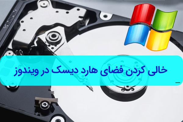 راهکارهای-خالی-کردن-فضای-هارد-دیسک-در-ویندوز-10