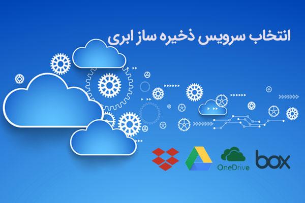 نحوه-انتخاب-بهترین-سرویس-ذخیره-ساز-ابری