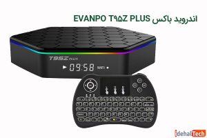 EVANPO-T95Z-PLUS-اندروید-باکس