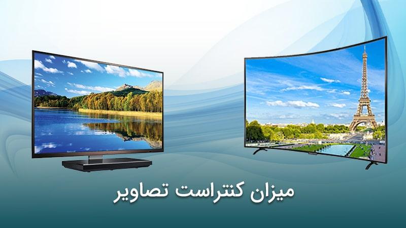 میزان کنتراست تصاویر در تلویزیون های LED و LCD