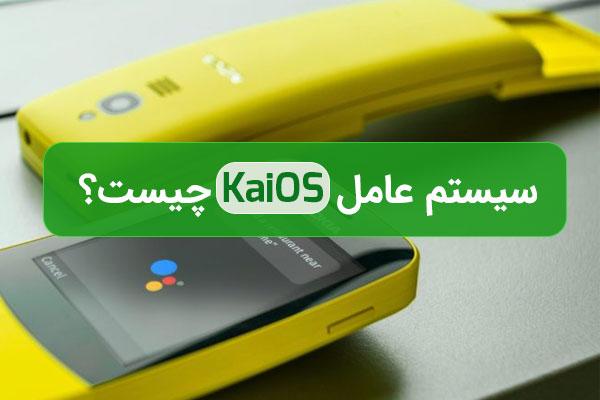 KaiOS-چیست-و-چرا-سومین-سیستم-عامل-موبایل-است؟