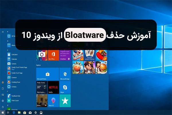 آموزش-حذف-برنامههای-از-پیش-نصب-شده-(Bloatware)-ویندوز-10