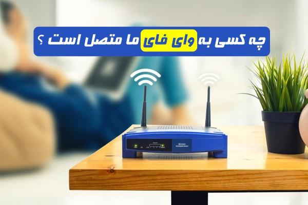 تنظیمات وای فای