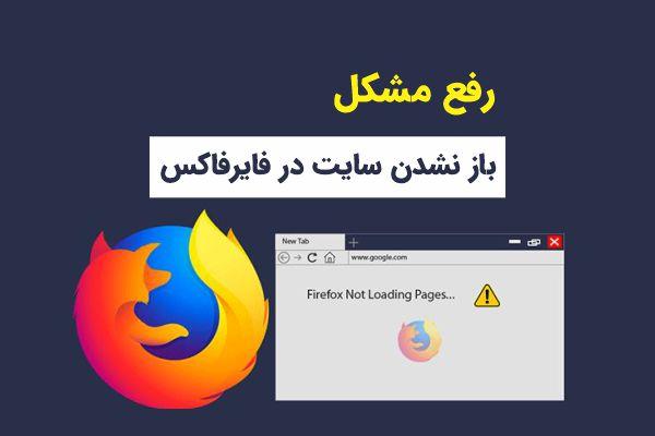 رفع مشکل باز نشدن سایت در فایرفاکس