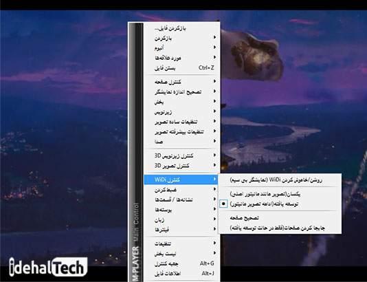 زبان فارسی در kmplayer