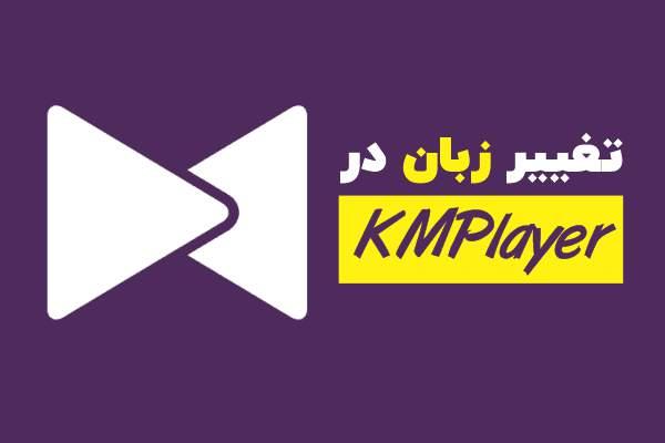 تغییر زبان در kmplayer
