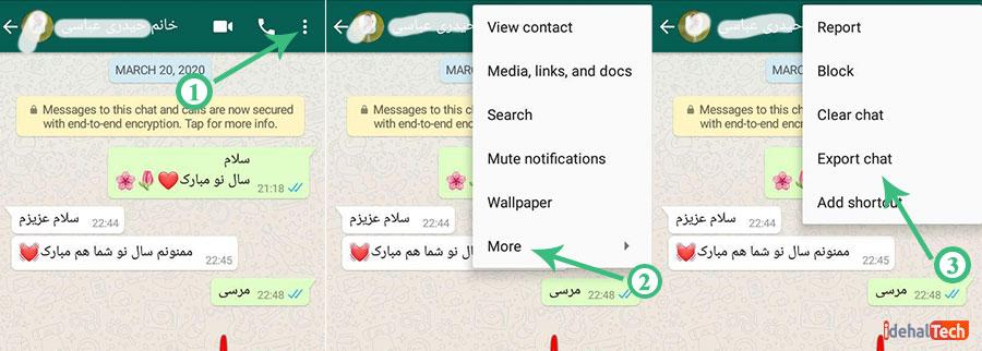 Export Chat در واتساپ