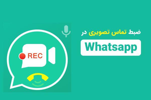 ضبط تماس تصویری در واتساپ
