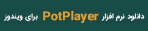 دانلود برنامه potplayer