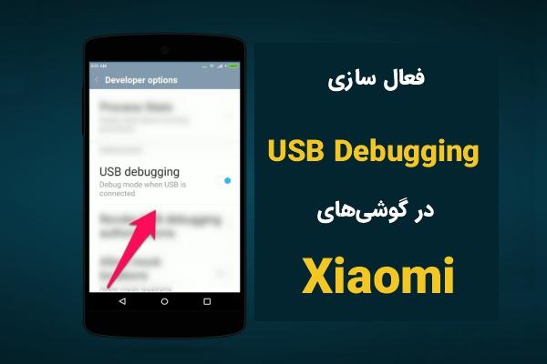 فعال سازی usb debugging در شیائومی
