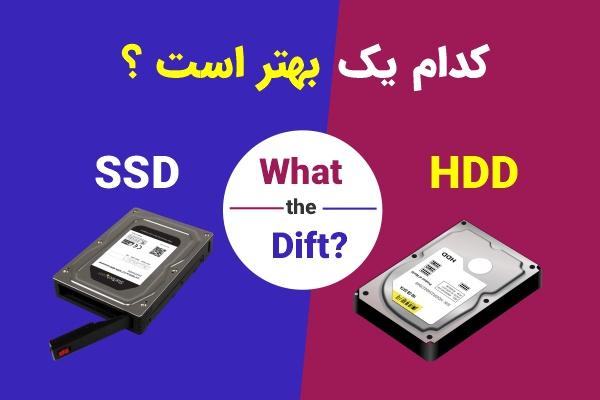 تفاوت هارد SSD و HDD