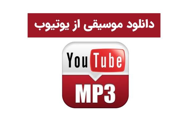چگونه از یوتیوب موسیقی دانلود کنیم