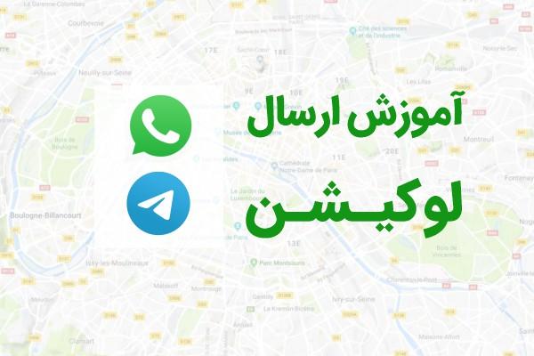 ارسال لوکیشن در واتساپ و تلگرام